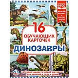 Обучающие карточки Умка «Динозавры»
