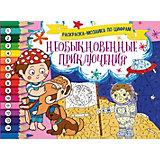Развивающая книга «Раскраска-мозайка. Необыкновенные приключения»