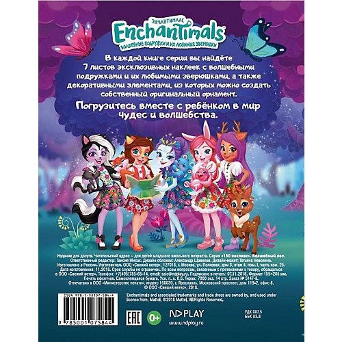 Развивающая книга Энчантималс «Волшебный лес» от ND Play