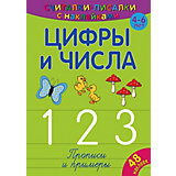 Развивающая книга «Считалки-писалки. Цифры и числа 123»