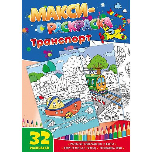 Развивающая книга «Макси-раскраски. Транспорт» от ND Play