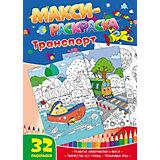 Развивающая книга «Макси-раскраски. Транспорт»