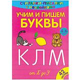 Развивающая книга «Считалки-писалки. Учим и пишем буквы от к до У»
