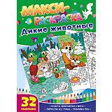 Развивающая книга «Макси-раскраски. Дикие животные»