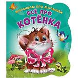 Развивающая книга EVA  «Малышам про малышей. Все про котенка»