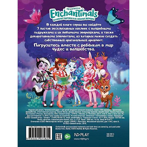 Развивающая книга Энчантималс «Цветочное волшебство» от ND Play