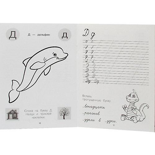 Развивающая книга «Считалки-писалки. Учим и пишем буквы от А до Й» от ND Play