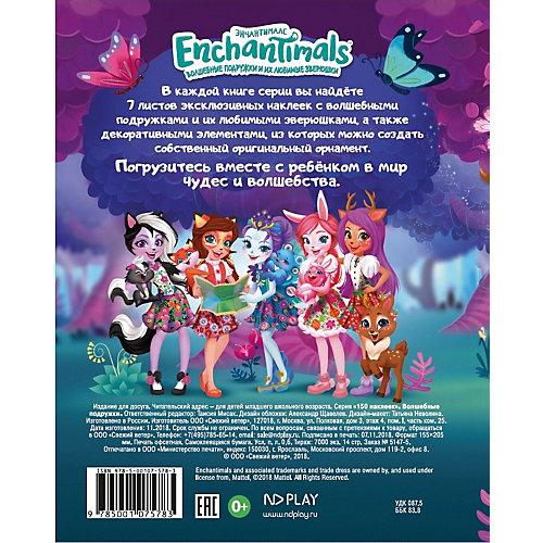 Развивающая книга Энчантималс «Волшебные подружки» от ND Play