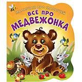 Развивающая книга EVA  «Малышам про малышей. Все про медвежонка»