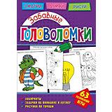 Развивающая книга «Головоломки. Забавные головоломки»