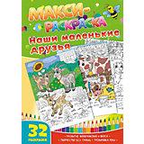 Развивающая книга «Макси-раскраски. Наши маленькие друзья»