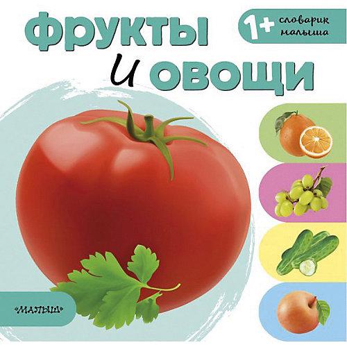 """Словарик малыша """"Фрукты и овощи"""" от Издательство АСТ"""