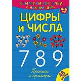 Развивающая книга «Считалки-писалки. Цифры и числа 789»