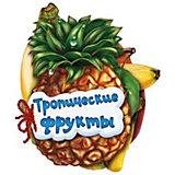 Серия Отгадай-ка «Тропические фрукты»