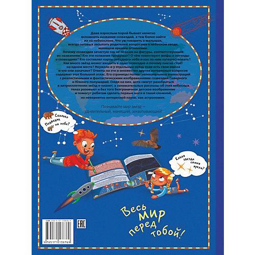 Большой атлас звёздного неба в картинках для малышей, Гусев И. от Издательство АСТ