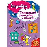 Развивающая книга «Всезнайки развивают внимание»