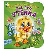 Развивающая книга EVA  «Малышам про малышей. Все про утенка»
