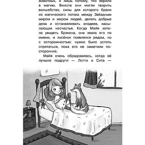 """Друзья звезд """"Ловец желаний"""", Чапмен Л. от Издательство АСТ"""