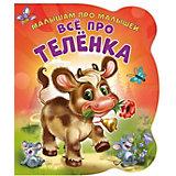 Развивающая книга EVA  «Малышам про малышей. Все про теленка»