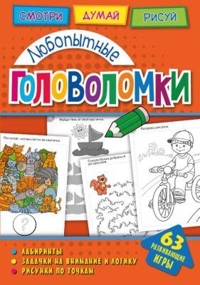Развивающая книга «Головоломки. Любопытные головоломки»