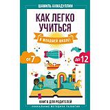 """Книга для родителей """"Как легко учиться в младшей школе!"""", Ахмадуллин Ш."""