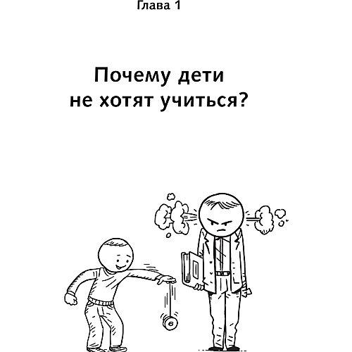 """Книга для родителей """"Как легко учиться в младшей школе!"""", Ахмадуллин Ш. от Издательство АСТ"""