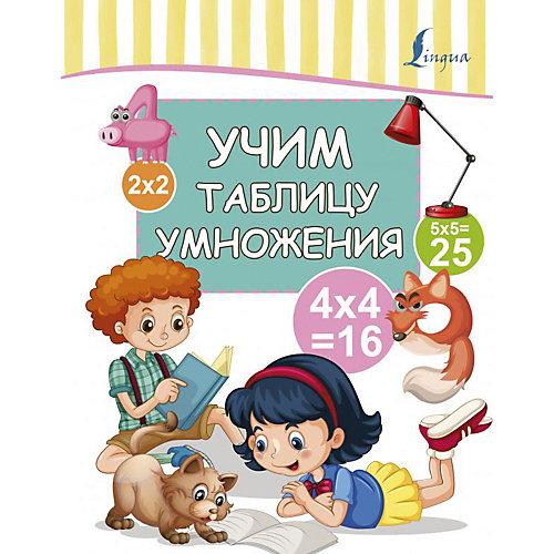 Учим таблицу умножения от Издательство АСТ (11062870) купить за 234 руб. в интернет-магазине myToys.ru!