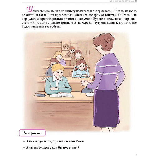 """Сам себе психолог """"Как бы ты поступил?"""" от Издательство АСТ"""