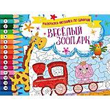 Развивающая книга «Раскраска-мозайка. Весёлые зоопарк»