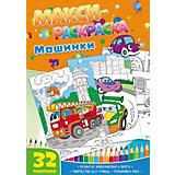 Развивающая книга «Макси-раскраски. Машинки»