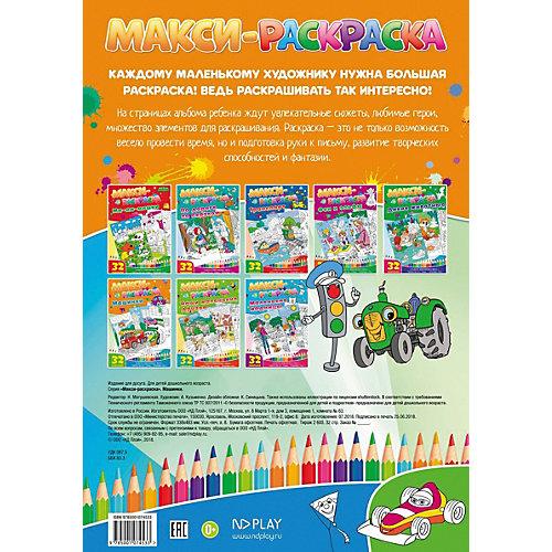 Развивающая книга «Макси-раскраски. Машинки» от ND Play