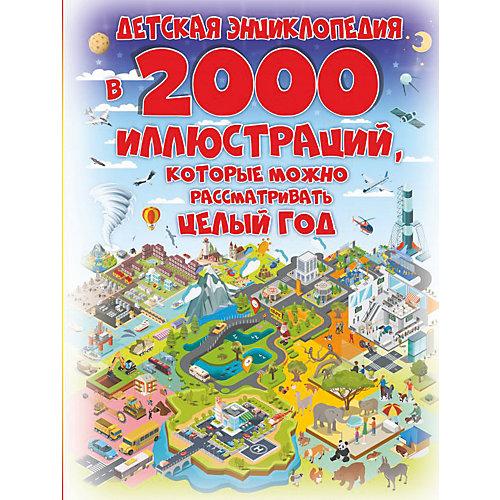 Детская энциклопедия в 2000 иллюстраций, Спектор А.А. от Издательство АСТ