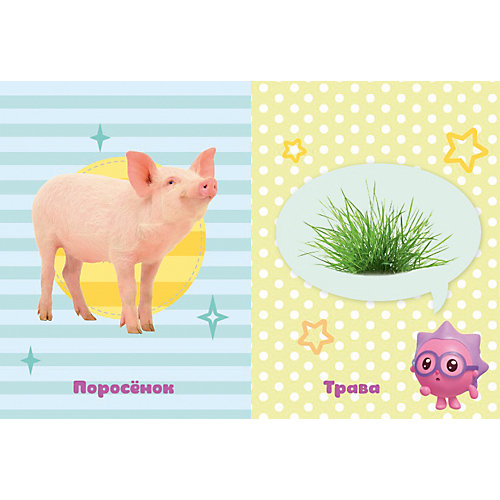 Игровые карточки «Малышарики. Картинки-половинки. Кто что ест?» от ND Play