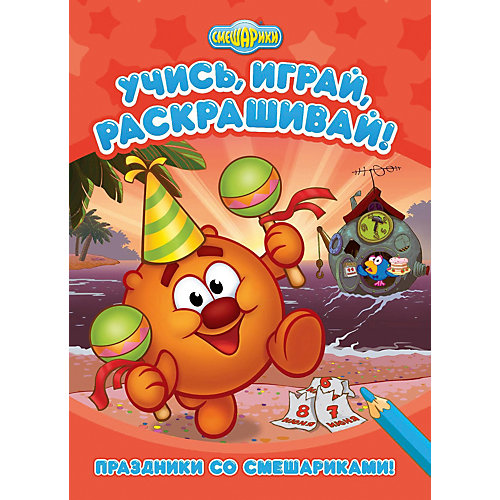 Развивающая книга «Смешарики. Познакомься со Смешариками» от ND Play