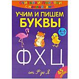 Развивающая книга «Считалки-писалки. Учим и пишем буквы от Ф до Я»
