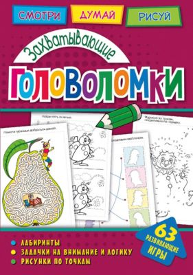 Развивающая книга «Головоломки. Захватывающие головоломки»