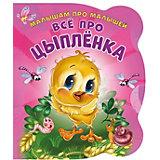Развивающая книга EVA  «Малышам про малышей. Все про ципленка»