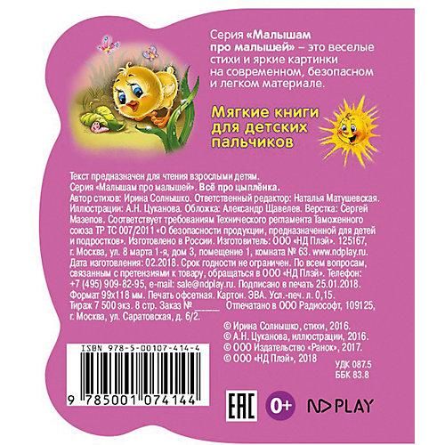 Развивающая книга EVA  «Малышам про малышей. Все про цыпленка» от ND Play