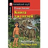 """Домашнее чтение Английский клуб """"Книга джунглей"""", Киплинг Р."""