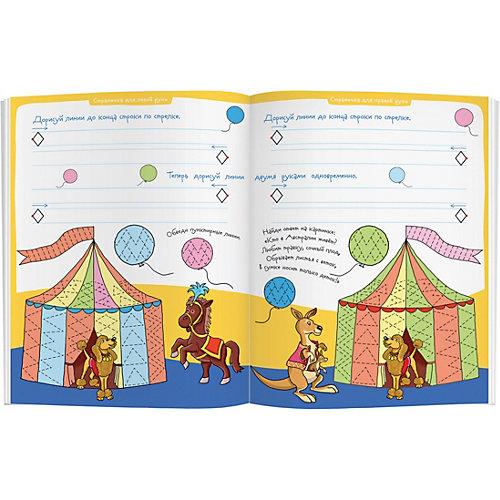 "Многоразовая раскраска-прописи Развивай-ка ""Цирк, цирк, цирк!"", Куликова Е. от АЙРИС-пресс"