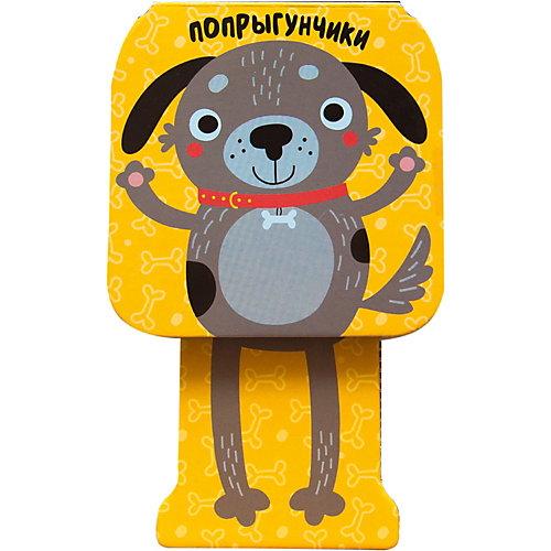 "Книжка-игрушка ""Попрыгунчики"", Щенок, Александрова Е. от Мозаика-Синтез"