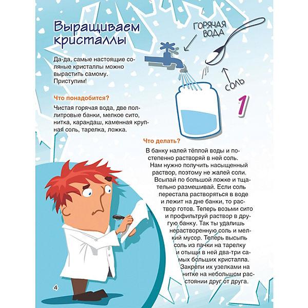 Весёлые научные опыты для детей. 30 увлекательных экспериментов в домашних условиях. 6+