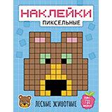 """Книга с заданиями """"Пиксельные наклейки"""", Лесные животные"""