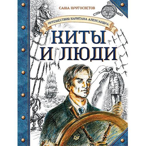 Путешествия капитана Александра. Киты и люди от ПИТЕР