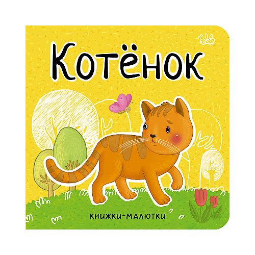 "Книжка-малютка ""Котенок"", Александрова Е. от Мозаика-Синтез"