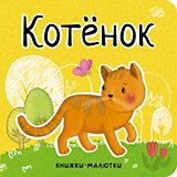 """Книжка-малютка """"Котенок"""", Александрова Е."""