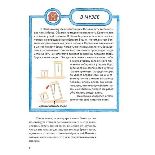 В лифте с Эйнштейном. Увлекательная наука для детей и взрослых 8+ Увлекательная наука для детей и взрослых от ПИТЕР