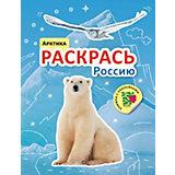 """Книжка с наклейками """"Раскрась Россию"""", Арктика"""