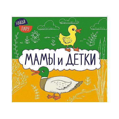 """Книжка с секретами """"Найди пару"""", Мамы и детки от Мозаика-Синтез"""