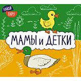 """Книжка с секретами """"Найди пару"""", Мамы и детки"""